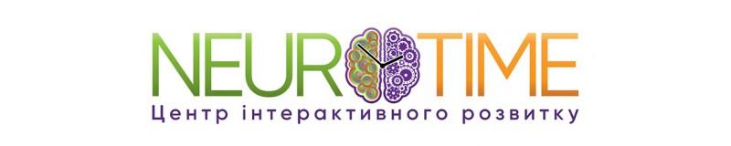 """Центр інтерактивного розвитку """"Neurotime"""""""