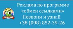 Позвони и узнай!